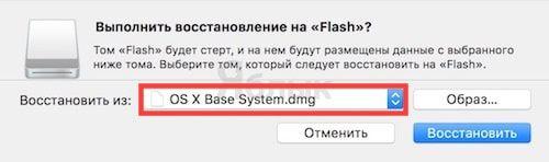В поле Восстановить на... должно быть указаноOS X Base System.dmg.