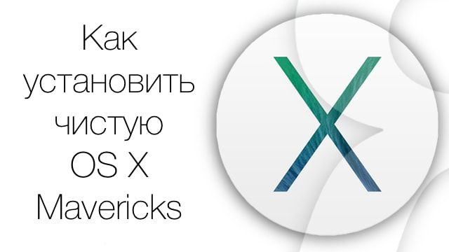Как установить чистую OS X Mavericks
