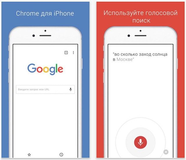 Google Chrome для iPhone и iPad
