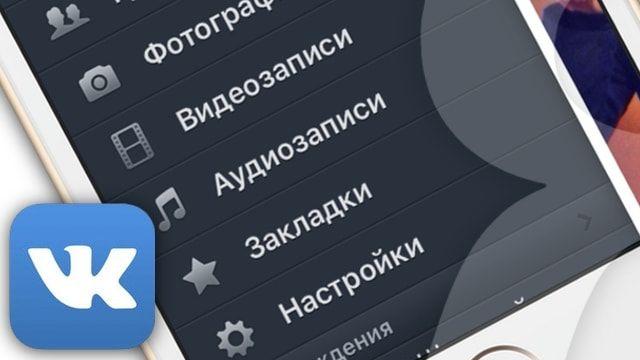 Твик AppAdmin вернет Аудиозаписи в приложении Вконтакте на iPhone