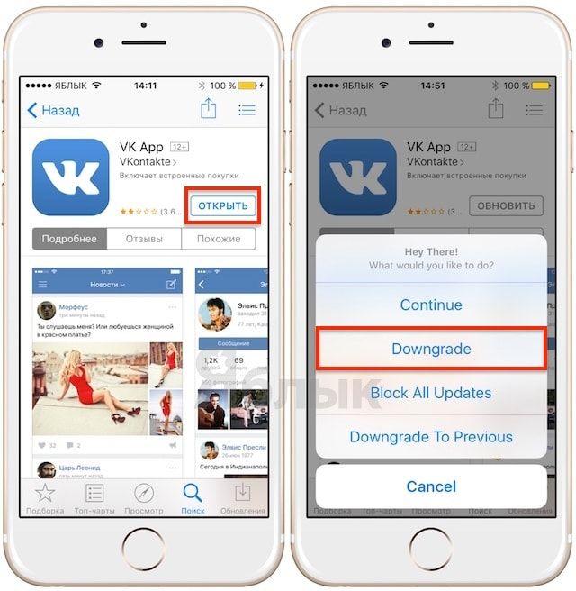 Как вернуть Аудиозаписи в приложении Вконтакте на iPhone