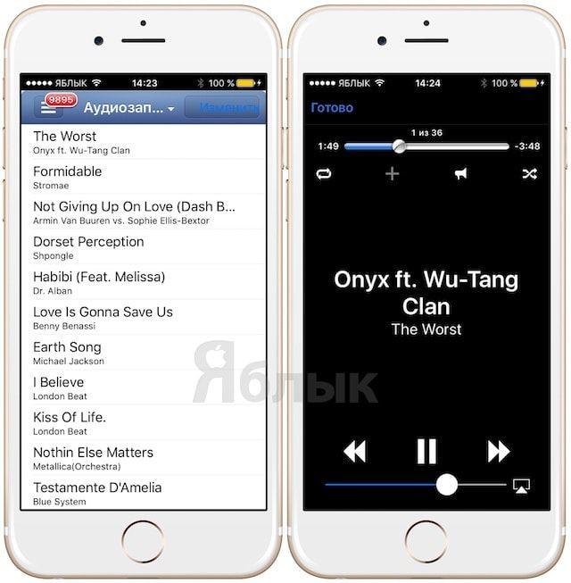Аудиозаписи (музыка) в приложении Вконтакте на iPhone