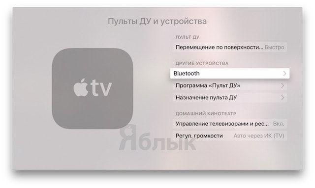 Как подключить беспроводные наушники к Apple TV