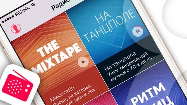 iTunes радио