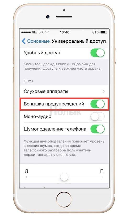 вспышка при звонках на iPhone