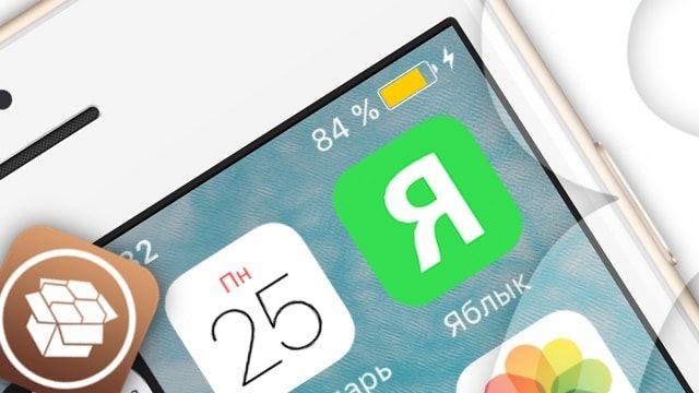 Как заставить iPhone или iPad не выключать энергосберегающий режим