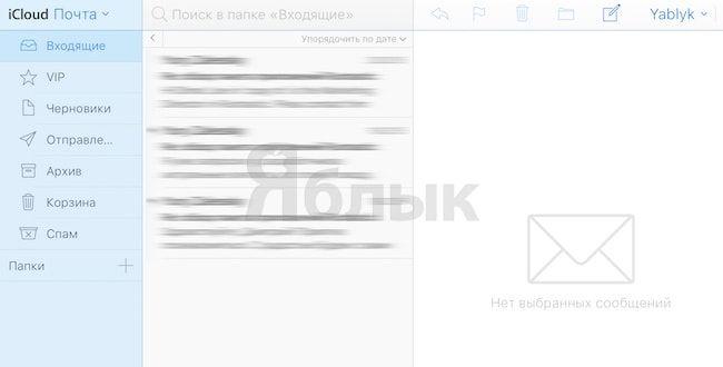 почта в iCloud