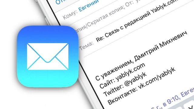 Как создать отдельную подпись для каждого E-mail аккаунта, на iPhone или iPad