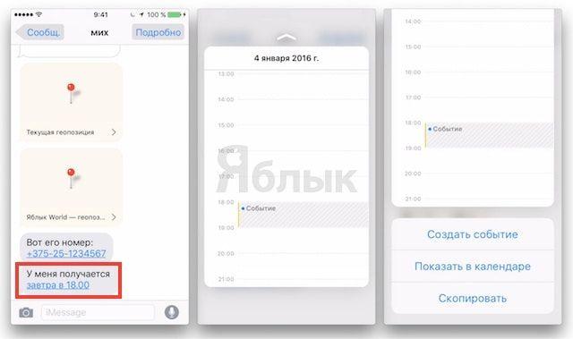 Календарь в 3D Touch