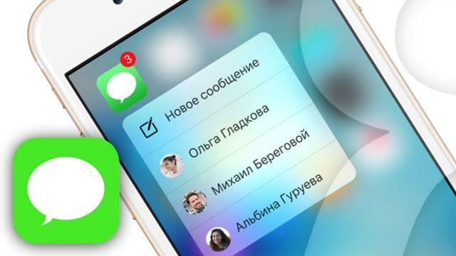3d Touch в приложении Сообщения