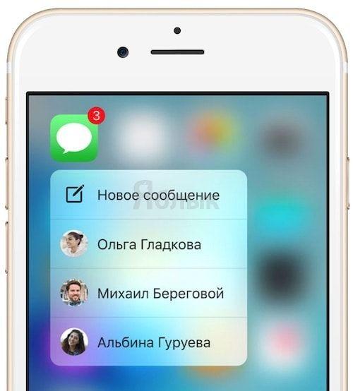 Начинаем СМС переписку прямо с Домашнего экрана