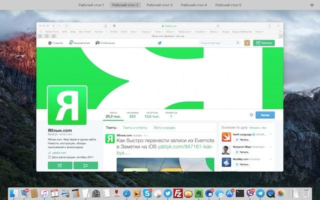 Как создать новый рабочий стол Spaces в Mac OS X