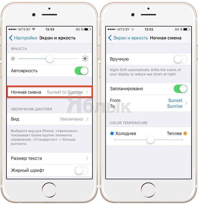 Ночная смена в iOS 9.3