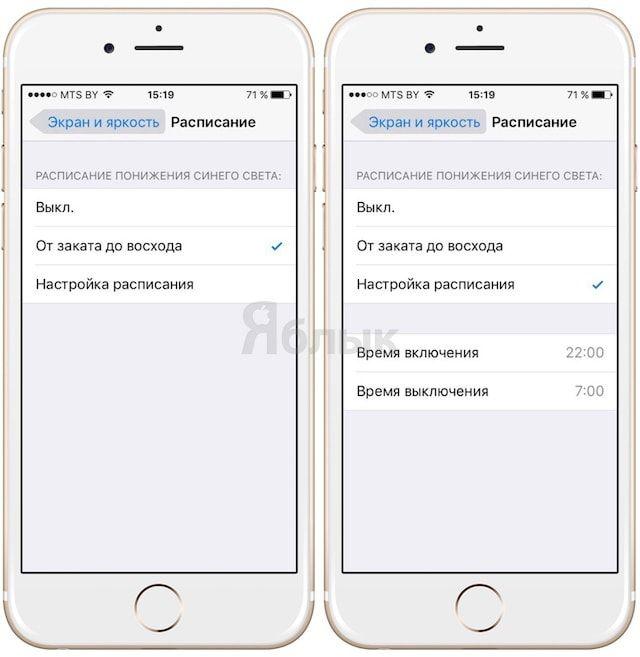 Ночной режим (night shift) в iPhone и iPad