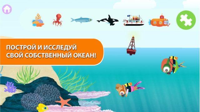 Игра для малышей «Океан MarcoPolo»