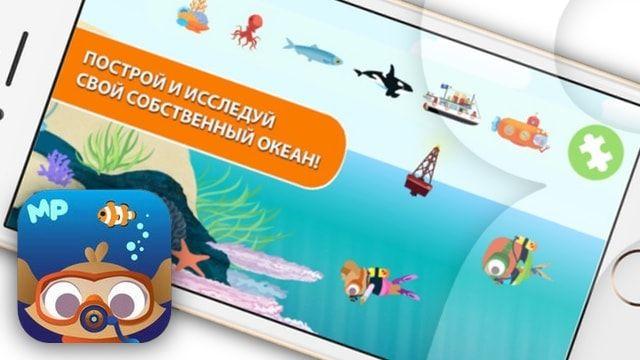 Игра для малышей «Океан MarcoPolo» - Приложение недели в App Store