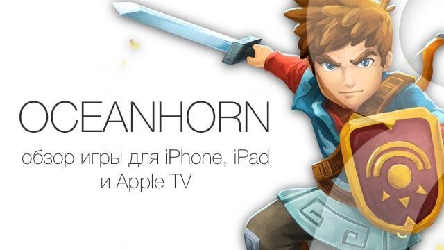 oceanhorn - игра для iPhone и iPad