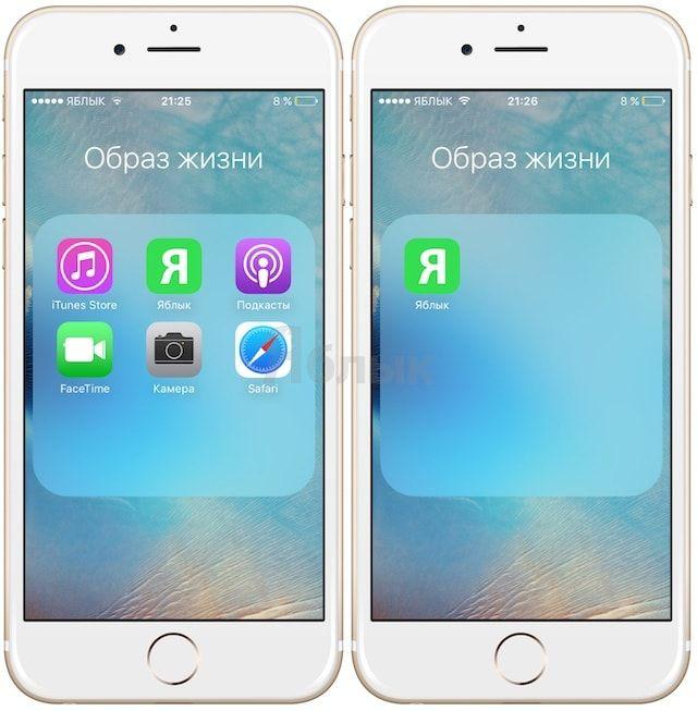 удалить с экрана iPhone некоторые иконки