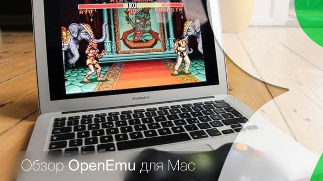 OpenEmu