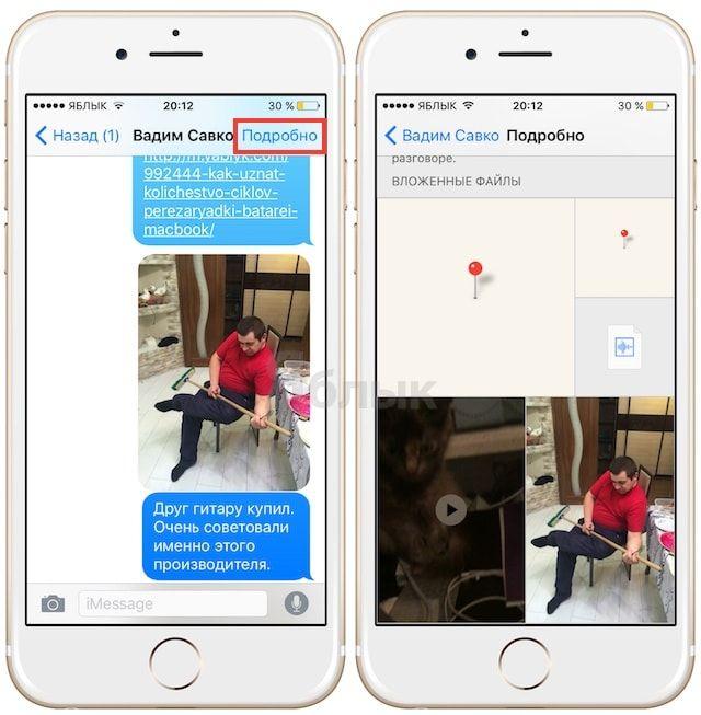 Как просматривать присланные фотографии и видеоролики в приложении «Сообщения»