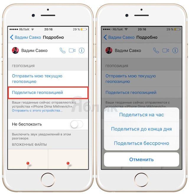 Как временно указывать местоположение в приложении «Сообщения»