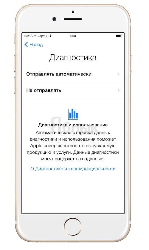 Отключить отправку данных Apple с iPhone