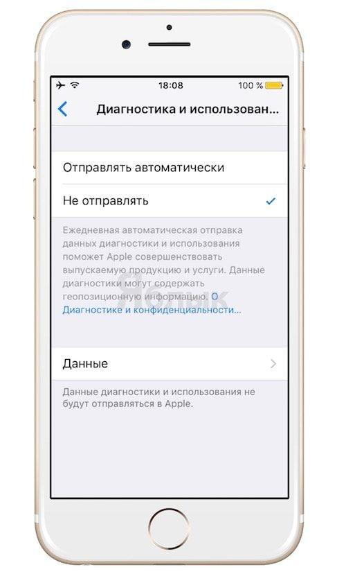 Отключитить отправку данных Apple с iPhone