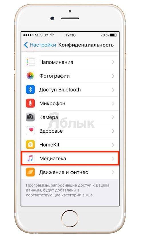 Конфиденциальность Музыки iOS 9.3