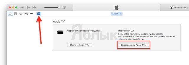 Как прошить Apple TV 4g