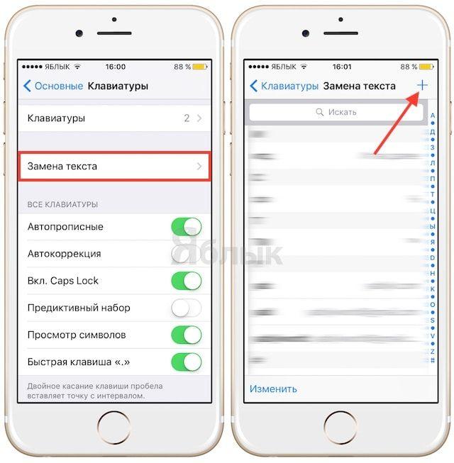 Как обучить iPhone быстро набирать часто используемый текст