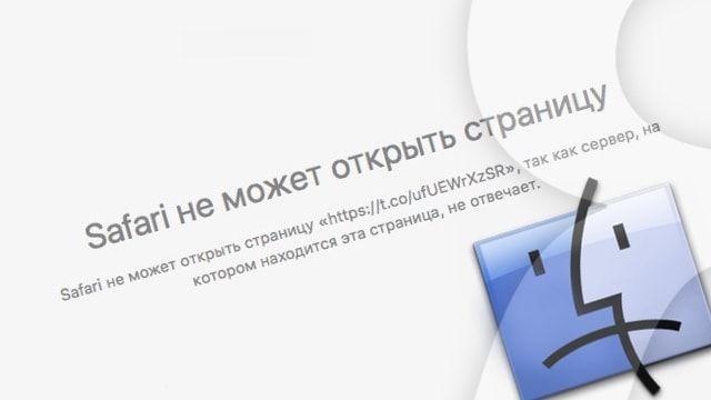 Safari в OS X не открывает короткие ссылки из Twitter