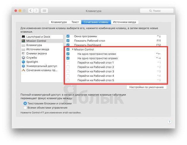 Как переключаться между рабочими столами на Mac