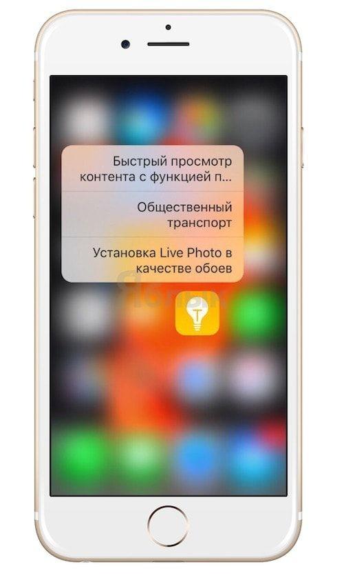 3d touch в ios 9.3