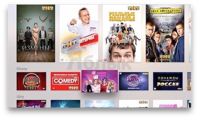 приложение телеканала ТНТ для Apple TV