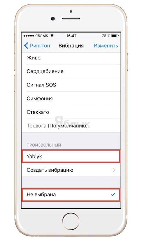Как создать вибрацию на iPhone для определенного контакта