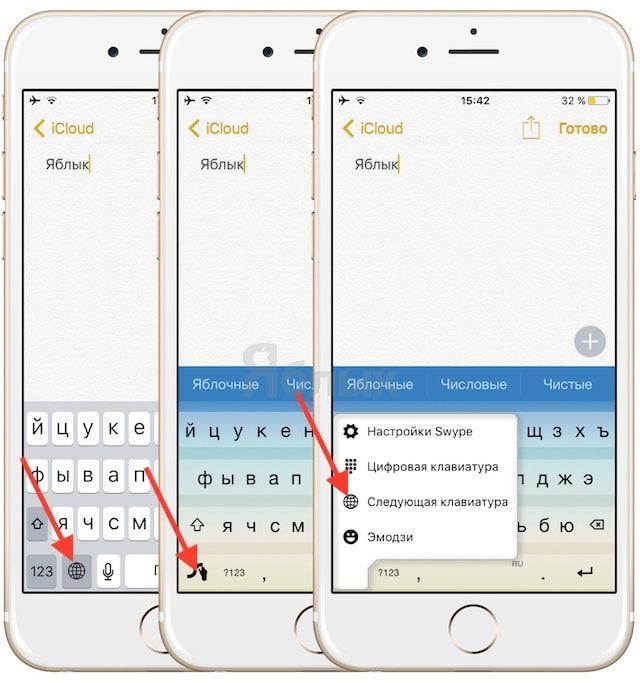 Сторонние iOS клавиатуры