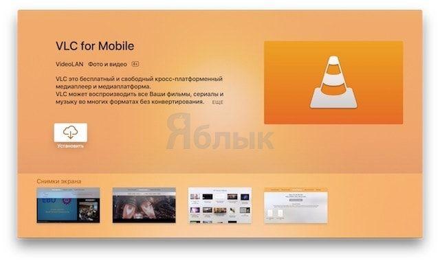 VLC для Apple TV
