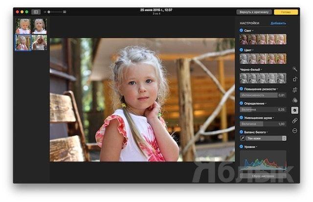 Приложение Фото - редактор для Mac