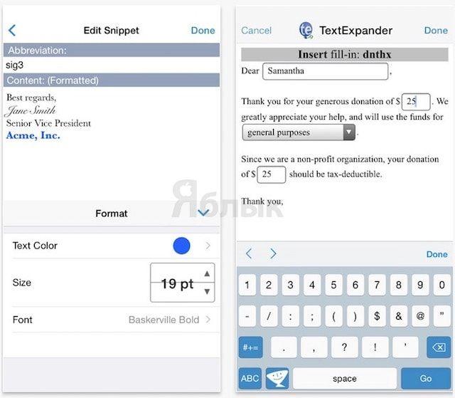 TextExpander-3 - буфер обмена для iPhone, iPad и Mac