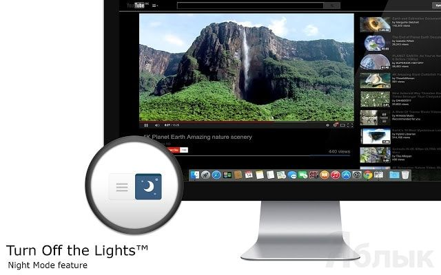 Turn Off the Lights for chrome
