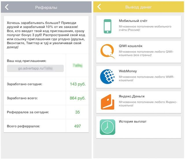 AdvertApp, или как зарабатывать с помощью iPhone