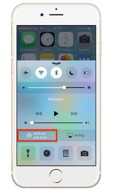 AirDrop не виден в Пункте управления iOS