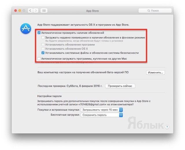 Автоматические обновления на Macbook