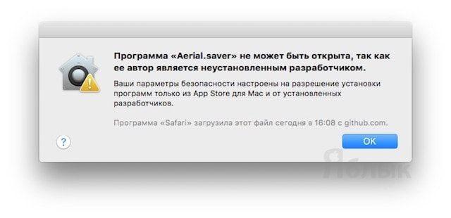 Неизвестный разработчик в App Store