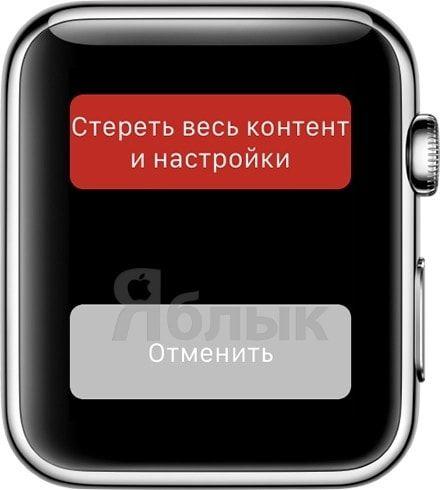 Стереть контент и настройки Apple Watch