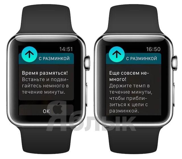 Apple Watch - напоминания о разминке