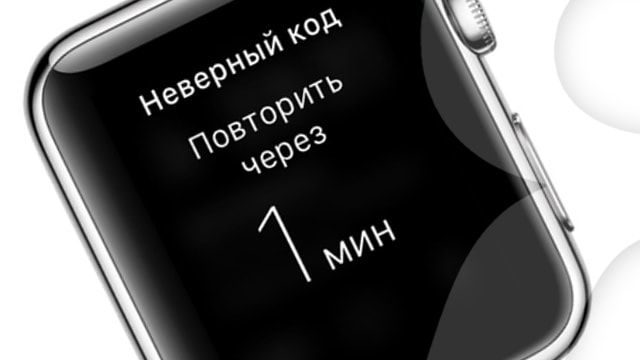 apple watch забыл пароль