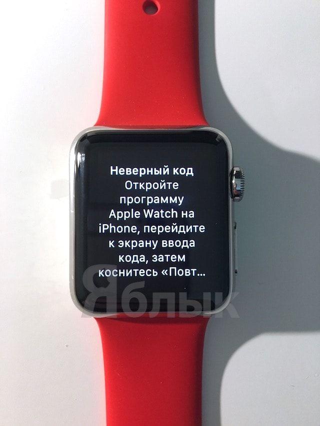 apple watch забыл пароль - сброс в заводские настройки
