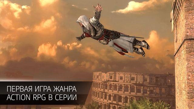 Assassin's Creed Идентификация - первая игра жанра Action RPG для iOS