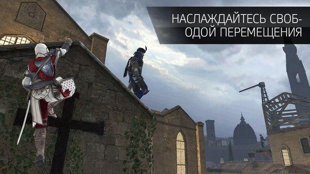 Assassin's Creed Идентификация - первая игра жанра Action RPG для iPhone, iPad